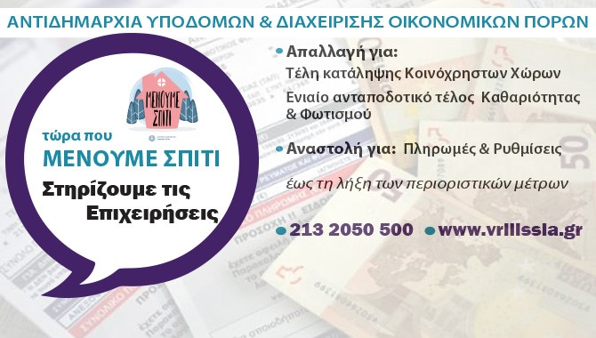 O Δήμος Βριλησσίων στηρίζει τις επιχειρήσεις και τους επαγγελματίες που πλήττονται λόγω κορονοϊού