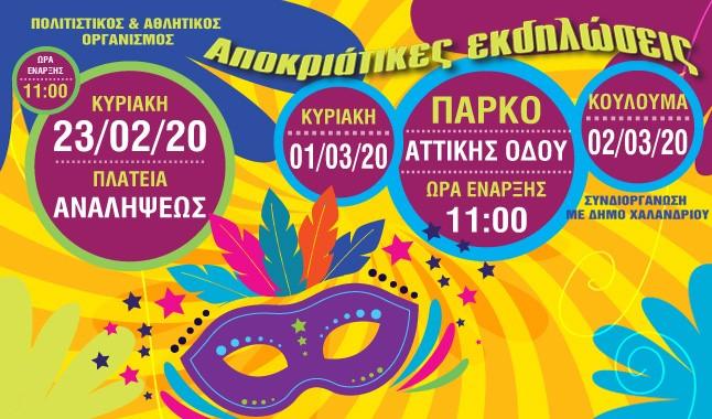 Αποκριάτικες εκδηλώσεις στην πλατεία Ανάληψης και στο πάρκο της Αττικής Οδού από τον Δήμο Βριλησσίων