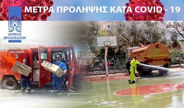 Αυξημένα μέτρα προστασίας κατά του covid-19 στο Δήμο Βριλησσίων