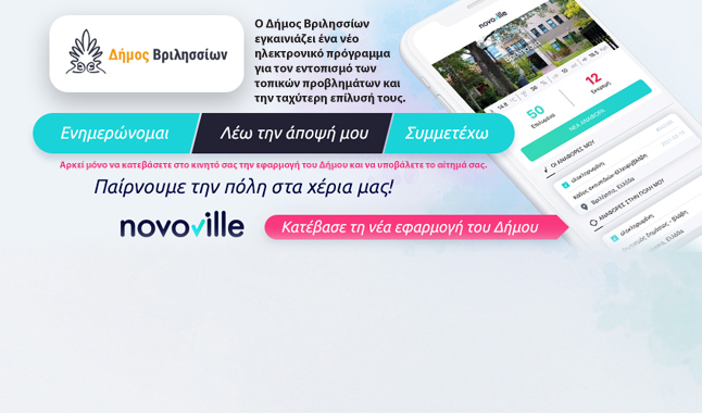 O Δήμος Βριλησσίων εκσυγχρονίζει τις δημοτικές υπηρεσίες με την πλατφόρμα καταγραφής αιτημάτων «Novoville», για την καλύτερη δυνατή εξυπηρέτηση των δημοτών.