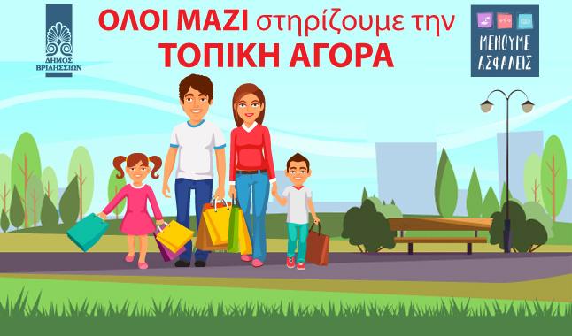 'Εκκληση Δημάρχου Βριλησσίων στους πολίτες για στήριξη της τοπικής αγοράς