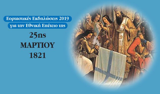 Εορταστικές εκδηλώσεις 2019 για την Εθνική Επέτειο της 25ης Μαρτίου