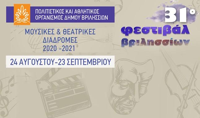 Μουσικές & Θεατρικές Διαδρομές στο 31ο Φεστιβάλ Βριλησσίων από τις 24 /8 έως τις 23/9