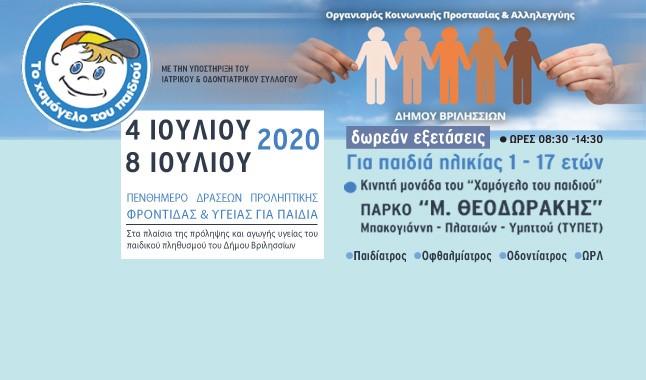 Πενθήμερο υγείας για τα παιδιά με ΔΩΡΕΑΝ προληπτικό έλεγχο από το «Χαμόγελο του Παιδιού» και τον Ιατρικό / Οδοντιατρικό Σύλλογο Αθηνών στον Δήμο Βριλησσίων