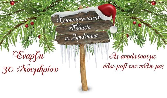΄Αρωμα Χριστουγέννων στην πόλη των Βριλησσίων από τις 30 Νοεμβρίου