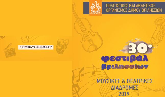 30ο Φεστιβάλ Δήμου Βριλησσίων