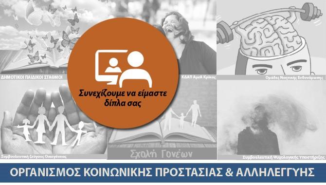 Μέσω τηλεδιάσκεψης τα προγράμματα Ψυχολογικής Υποστήριξης, Σχολής Γονέων, Νοητικής Ενδυνάμωσης & ΚΔΑΠ ΑμεΑ Κρίκος στον Δήμο Βριλησσίων