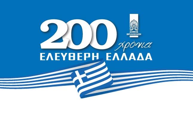 Μήνυμα Δημάρχου Βριλησσίων, Ξένου Μανιατογιάννη, για την επέτειο της Επανάστασης του 1821