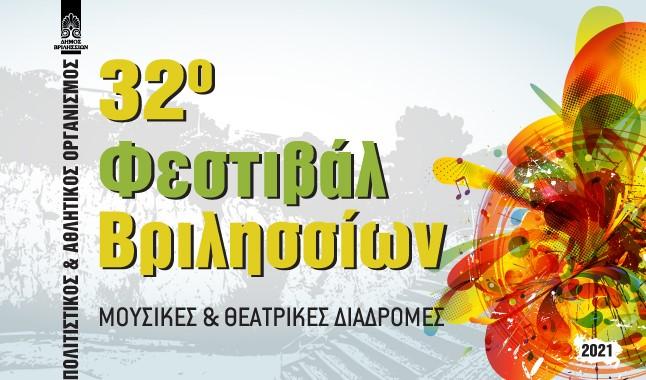 """32ο Φεστιβάλ Βριλησσίων """"Μουσικές & Θεατρικές Διαδρομές"""" - Κινηματογραφικές βραδιές στο Θέατρο Νταμάρι Α. Βουγιουκλάκη και στο πάρκο Μαρία Κάλλας"""