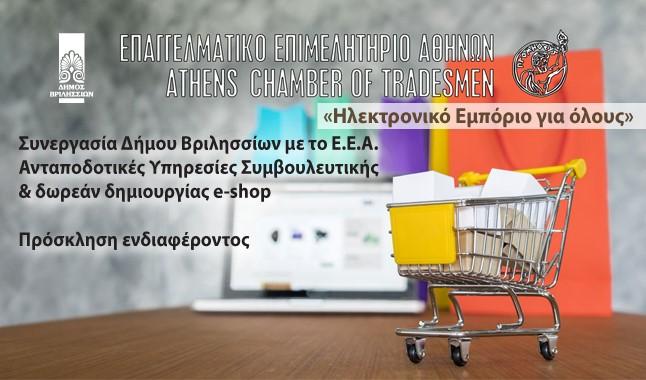 Συνεργασία Δήμου Βριλησσίων με το Ε.Ε.Α. για στήριξη των επιχειρήσεων μέσω της εφαρμογής «Ηλεκτρονικό Εμπόριο για όλους»