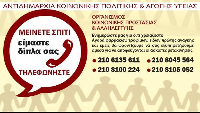 """""""Μείνετε σπίτι, είμαστε δίπλα σας"""" - Ανακοίνωση του Οργανισμού Κοινωνικής Προστασίας & Αλληλεγγύης Δήμου Βριλησσίων"""