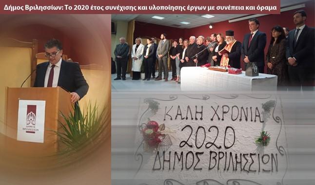 Δήμος Βριλησσίων: Το 2020 έτος συνέχισης και υλοποίησης έργων με συνέπεια και όραμα