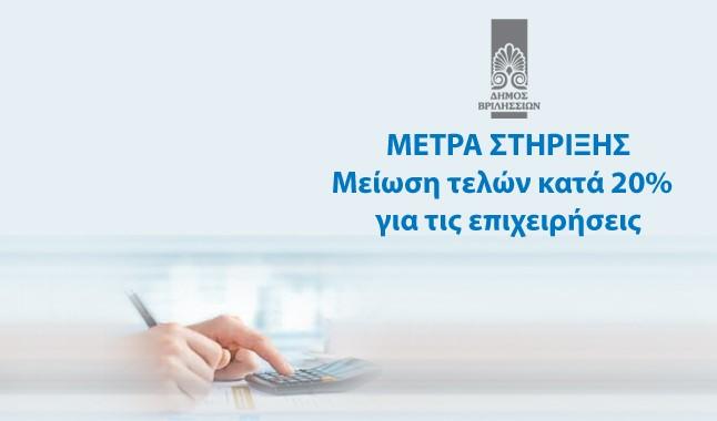Μείωση τελών χρήσης κοινόχρηστων χώρων κατά 20% για τις επιχειρήσεις με ομόφωνη απόφαση Δημοτικού Συμβουλίου στο Δήμο Βριλησσίων